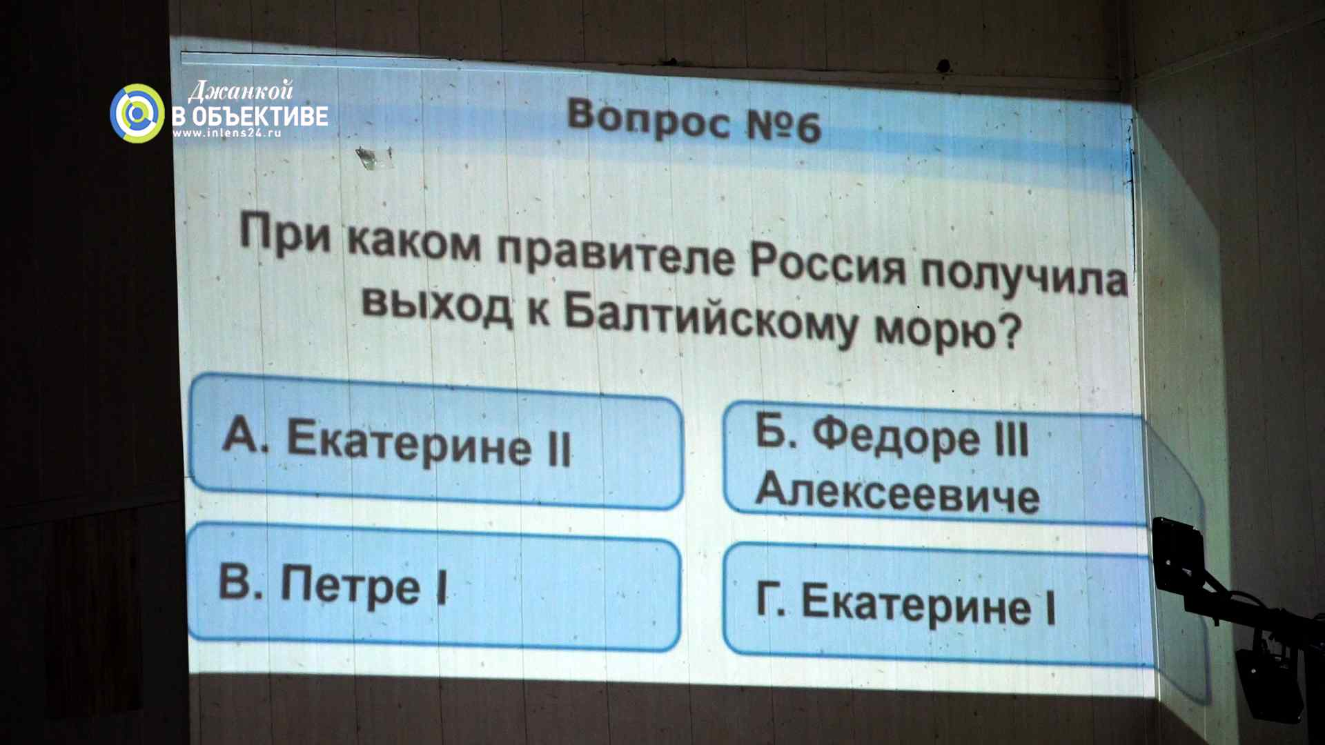 Молодежная битва. г. Джанкое