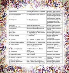 Программа концерта Д.Скрипки