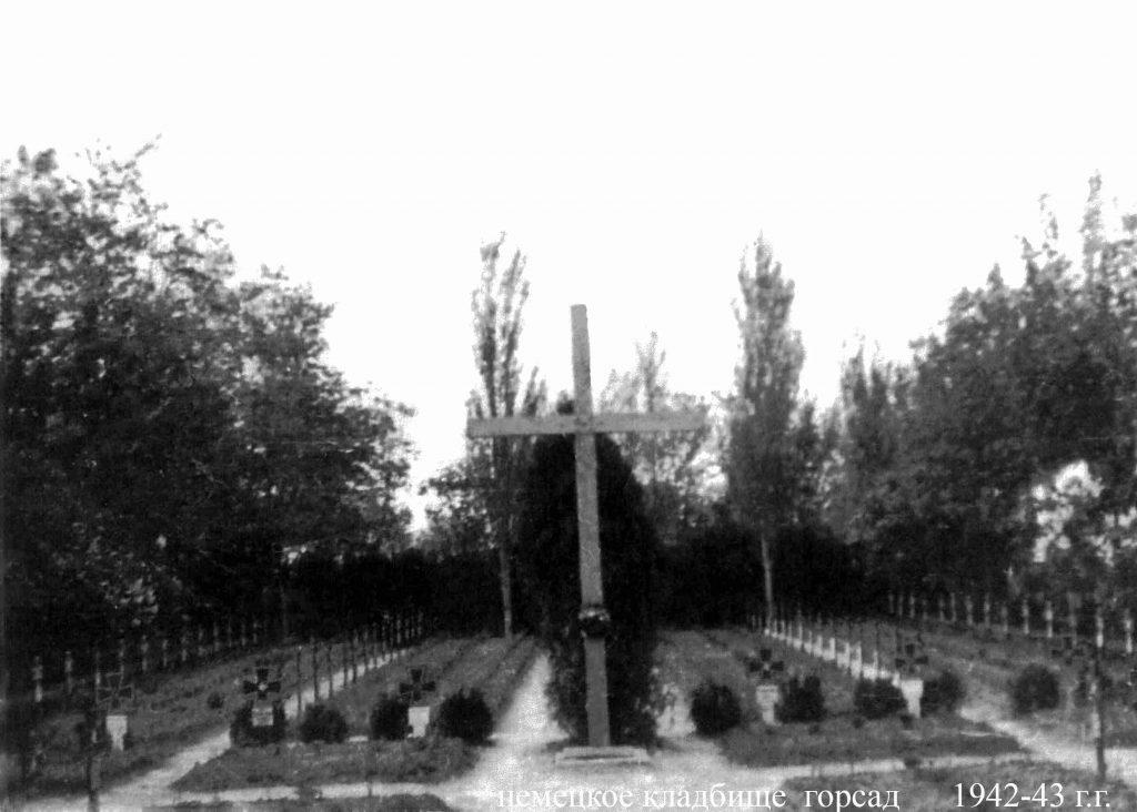 Джанкой в объективе Почему из могил в Джанкойском парке изъяты солдаты Вермахта Nemetskoe kladbishhe v Dzhankoe