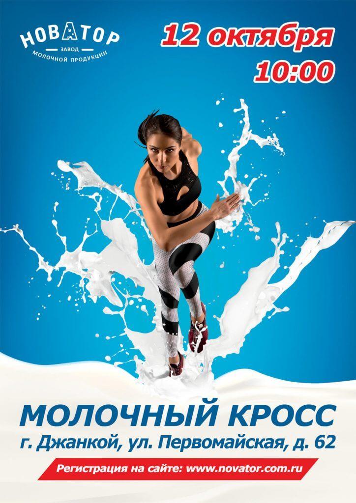 """Kross 724x1024 - В Джанкое снова пройдет """"Молочный кросс"""""""